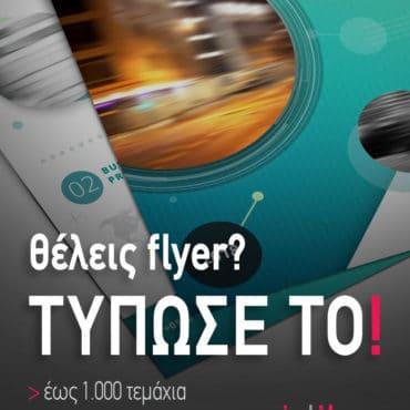Εκτυπώσεις Flyers έως 1000 τεμάχια