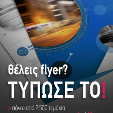 Εκτυπώσεις Flyers πάνω από 2500 τεμάχια