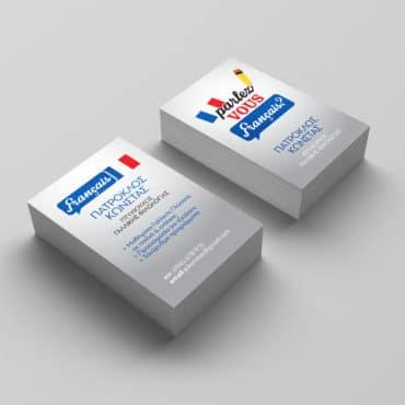 Επαγγελματική κάρτα για μαθήματα Γαλλικών
