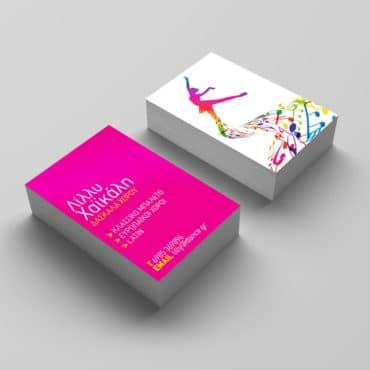 Επαγγελματική κάρτα δασκάλας χορού