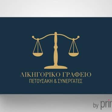 Επαγγελματική κάρτα για δικηγόρο