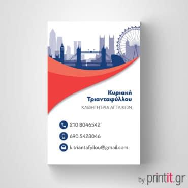 Επαγγελματική κάρτα καθηγητού Αγγλικής γλώσσας