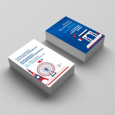 Επαγγελματική κάρτα για ιδιαίτερα μαθήματα Γαλλικών