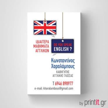 Κάρτα για ιδιαίτερα μαθήματα αγγλικών