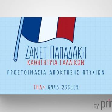 Επαγγελματική κάρτα ιδιαιτέρων μαθημάτων Γαλλικής