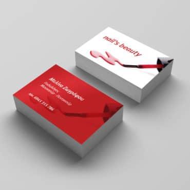 Επαγγελματική κάρτα για μανικιούρ πεντικιούρ