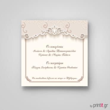 Προσκλητήριο για γάμους