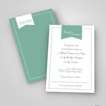 Προσκλητήρια για γάμους