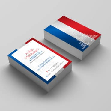 Επαγγελματική κάρτα καθηγητής Γαλλικής φιλολογίας