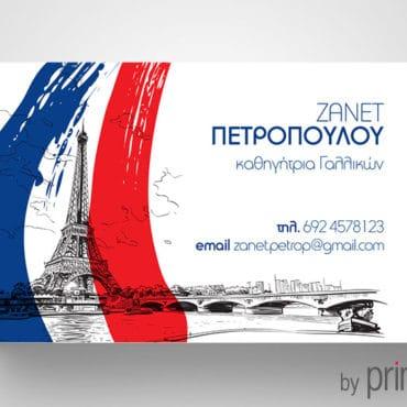 Επαγγελματική κάρτα καθηγητού Γαλλικής γλώσσας