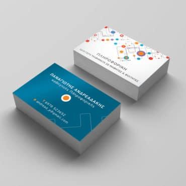 Επαγγελματική κάρτα για πληροφορικάριο