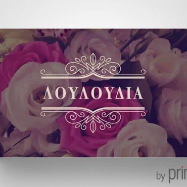 Επαγγελματική κάρτα για κατάστημα με λουλούδια