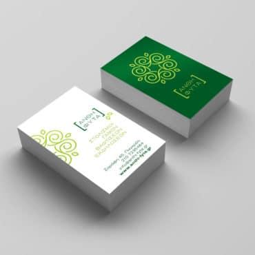 Επαγγελματική κάρτα για λουλουδάδικο