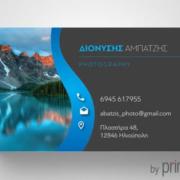 Επαγγελματική κάρτα φωτογραφείου
