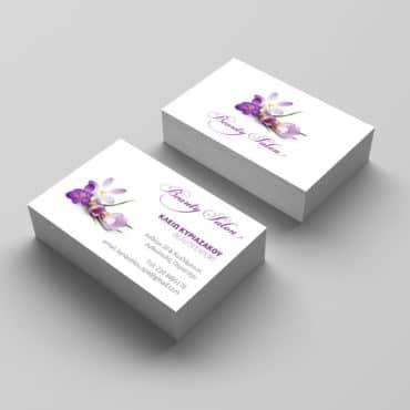 Επαγγελματική κάρτα για Αισθητικό