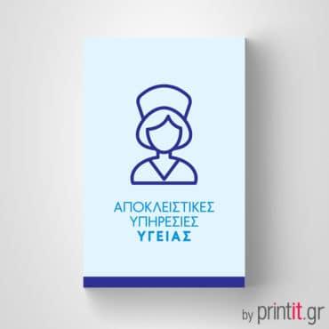 Επαγγελματική κάρτα νοσοκόμας