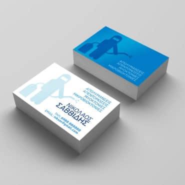 Επαγγελματική κάρτα για απεντομώσεις