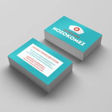 Επαγγελματική κάρτα για αποκλειστική νοσοκόμα