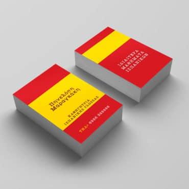 κάρτα για Ισπανικά ιδιαίτερα μαθήματα
