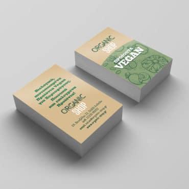 Επαγγελματική κάρτα καταστήματος βιολογικών προϊόντων