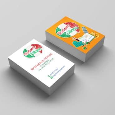 Κάρτα για ιδιαίτερα μαθήματα Ιταλικών