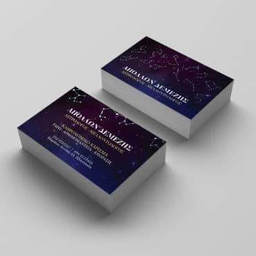 Επαγγελματική κάρτα αστρολόγου