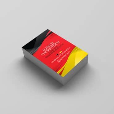 Επαγγελματική κάρτα καθηγητή Γερμανικής γλώσσας