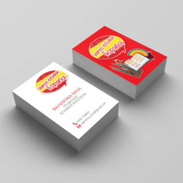 Επαγγελματική κάρτα μαθημάτων Ισπανικής γλώσσας