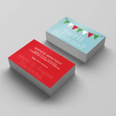 Επαγγελματική κάρτα καθηγητού Ιταλικών