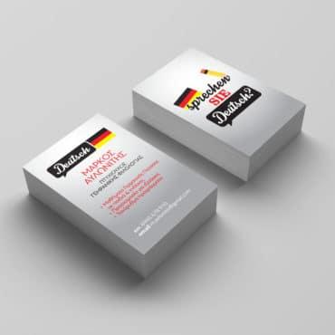 Επαγγελματική κάρτα καθηγητή Γερμανικής φιλολογίας
