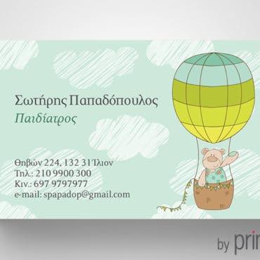 Επαγγελματική κάρτα παιδίατρου