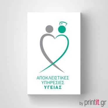 Επαγγελματική κάρτα για αποκλειστικές νοσοκόμες