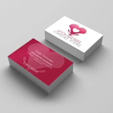 Επαγγελματική κάρτα αποκλειστικής νοσοκόμας