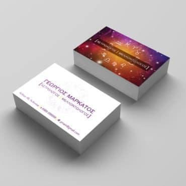 Επαγγελματική κάρτα για αστρολόγο