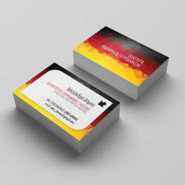 Κάρτα για μαθήματα Γερμανικών