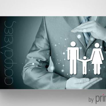 Επαγγελματική κάρτα για ασφαλιστικό γραφείο