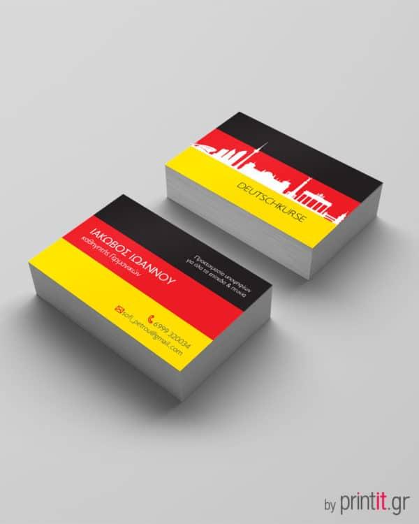 μαθηματα γερμανικων επαγγεκλματικη καρτα