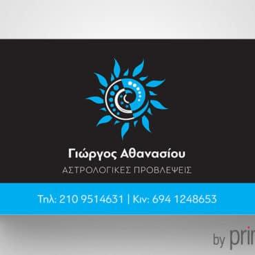 Επαγγελματική κάρτα για αστρολόγους