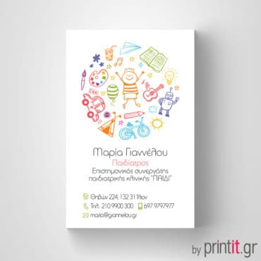 Επαγγελματική κάρτα για παιδίατρο