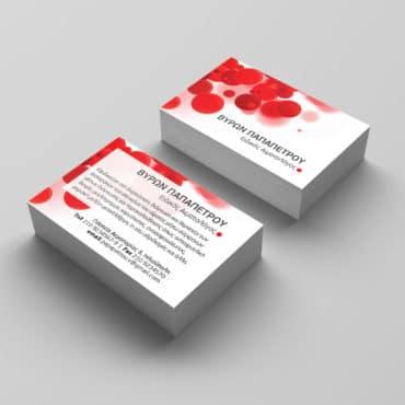 Επαγγελματική κάρτα Αιματολόγου