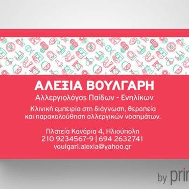 Επαγγελματική κάρτα Αλλεργιολόγου