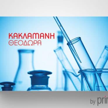 Επαγγελματική κάρτα Βιοπαθολόγου