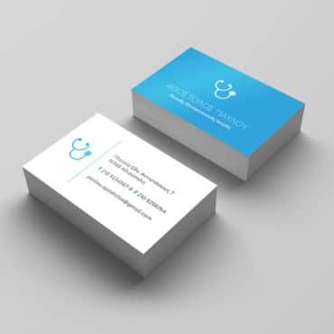 Επαγγελματική κάρτα Γενικού Ιατρού