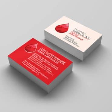 Επαγγελματική κάρτα για Αιματολόγο