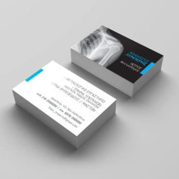 Επαγγελματική κάρτα για Ακτινολόγο