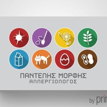 Επαγγελματική κάρτα για Αλλεργιολόγο