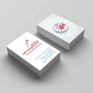 Επαγγελματική κάρτα για Αναισθησιολόγο