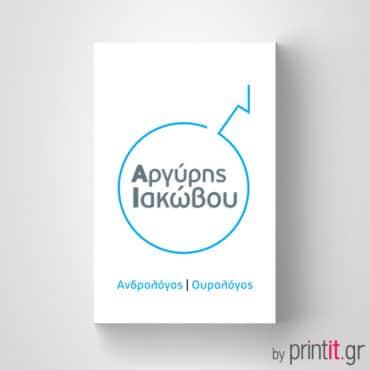 Επαγγελματική κάρτα για Ανδρολόγο