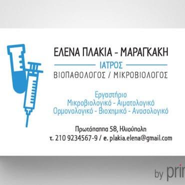 Επαγγελματική κάρτα για Βιοπαθολόγο