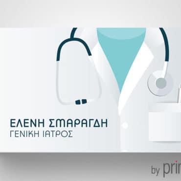 Επαγγελματική κάρτα για Γενικό γιατρό